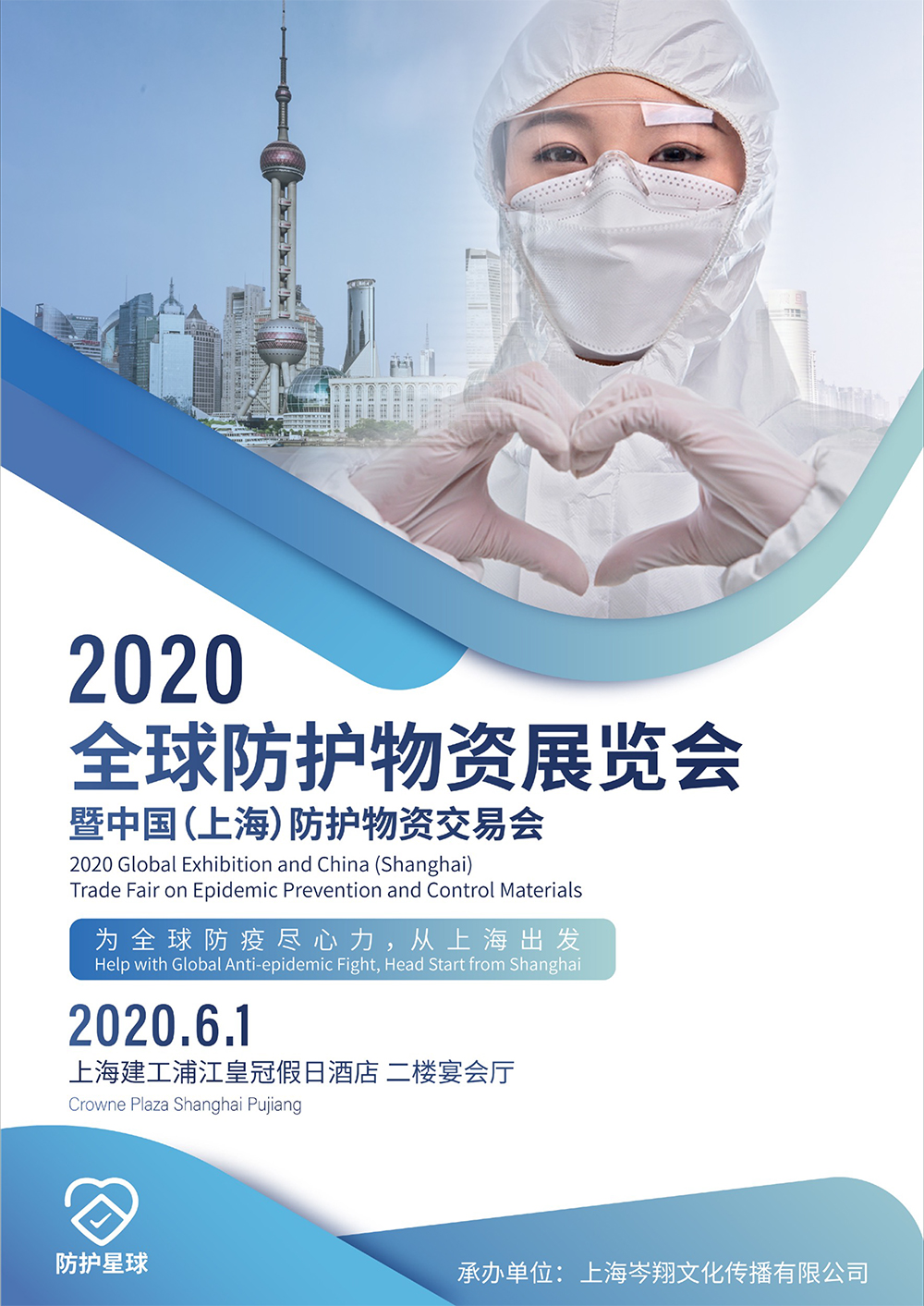 Global Protective Materials Exhibition Investment Manual 0514-1